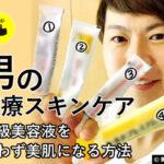 【美白】高級美容液を使わず美肌になるには?男の医療スキンケア-00