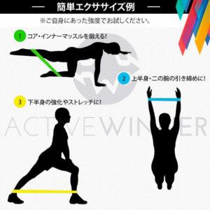 【筋トレ】トレーニングの効果を上げるフィットネスバンドの使い方-03