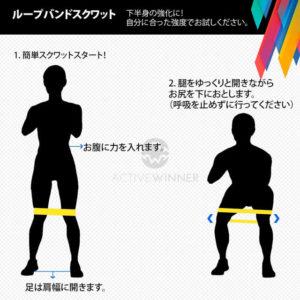 【筋トレ】トレーニングの効果を上げるフィットネスバンドの使い方-04