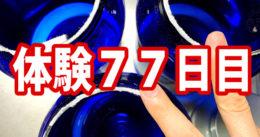 【体験77日目】海外プロテインを飲み続けるとどうなる?副作用・数値