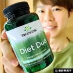 【海外サプリ】炭水化物+脂肪 吸収抑制「ダイエットデュオ」体験開始