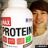 【体験30日目】海外製「マックスプロテイン チョコ風味」人気の理由-00