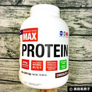 【体験30日目】海外製「マックスプロテイン チョコ風味」人気の理由-01