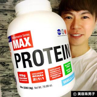 【筋トレ】胃に優しい低脂肪ホエイ「マックスプロテイン」体験開始-00