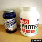 【筋トレ】胃に優しい低脂肪ホエイ「マックスプロテイン」体験開始-01