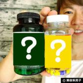 【体験終了】筋トレに合わせない方がいいダイエットサプリメント-00