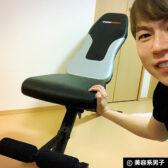 【筋トレ】胸筋・腹筋にオススメのトレーニングベンチを買いました。-00