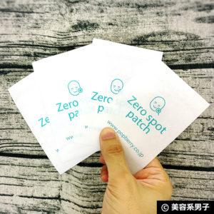 【スキンケア】ニキビを隠すシール「ゼロスポットパッチ」口コミ-03