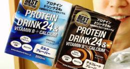 【筋トレ】1本でタンパク質が24g摂れる「プロテインドリンク24」