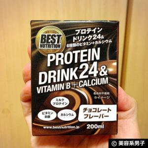 【筋トレ】1本でタンパク質が24g摂れる「プロテインドリンク24」-05