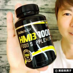 【筋トレ】筋肉増強サプリメント「HMB1000(BioTechUSA)」体験開始-00