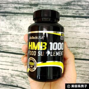 【筋トレ】筋肉増強サプリメント「HMB1000(BioTechUSA)」体験開始-01