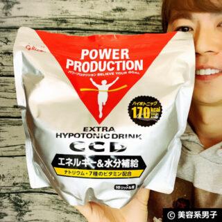 【これスゴイ】筋トレ中にバテにくくなる「グリコ CCDドリンク」効果-00