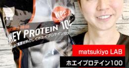 【筋トレ】マツキヨ ホエイプロテイン100を試した結果-成分/口コミ