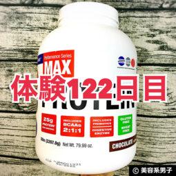 【体験122日目】筋トレすると筋肉量が減る?プロテインダイエット-00