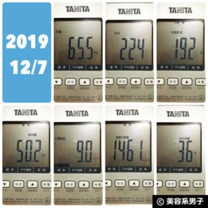 【体験122日目】筋トレすると筋肉量が減る?プロテインダイエット-07