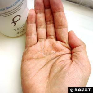 【人気No.1】プリュ化粧水+保湿ミルクはメンズの乾燥肌にも有効か?-02