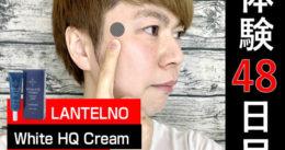 【体験48日目】メンズシミ消し White HQ Cream 男性用も効果あり?
