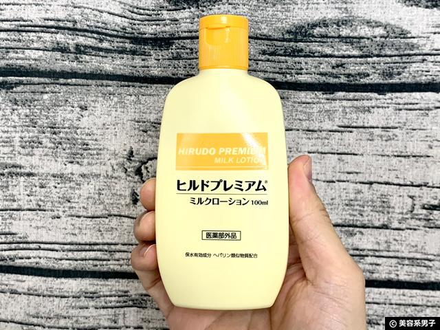 【ヘパリン類似物質配合】ヒルドプレミアム ミルクローションー口コミ-01