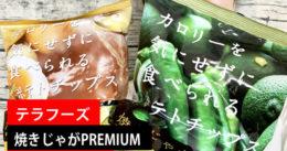 【ダイエット】カロリーを気にせず食べられるポテトチップス-口コミ