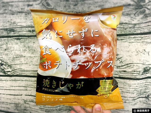 【ダイエット】カロリーを気にせず食べられるポテトチップス-口コミ-01