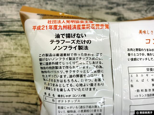 【ダイエット】カロリーを気にせず食べられるポテトチップス-口コミ-02