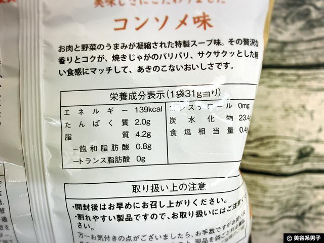 【ダイエット】カロリーを気にせず食べられるポテトチップス-口コミ-03