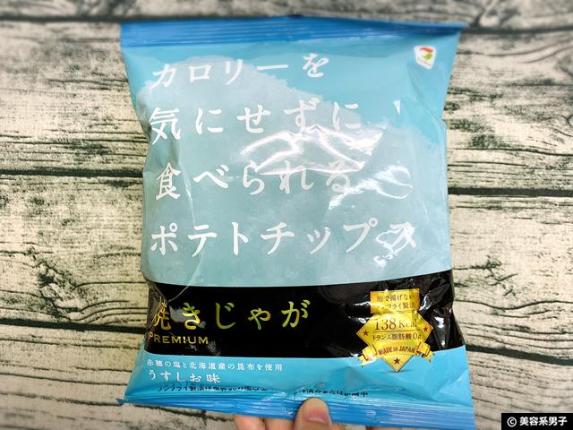【ダイエット】カロリーを気にせず食べられるポテトチップス-口コミ-05