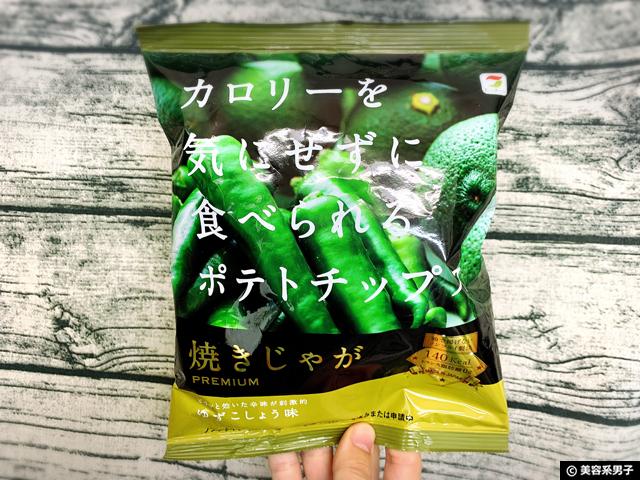 【ダイエット】カロリーを気にせず食べられるポテトチップス-口コミ-07