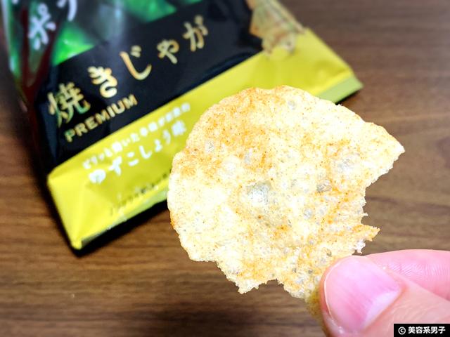 【ダイエット】カロリーを気にせず食べられるポテトチップス-口コミ-08