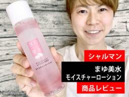 【化粧水】セリシンを配合「まゆ美水モイスチャーローション」口コミ-00