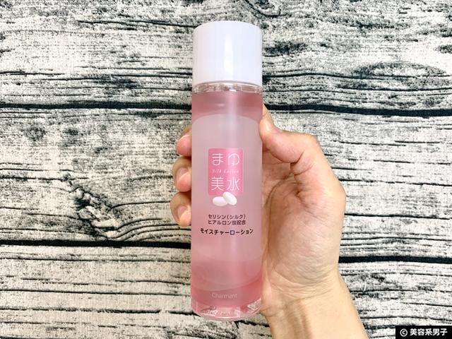 【化粧水】セリシンを配合「まゆ美水モイスチャーローション」口コミ-01