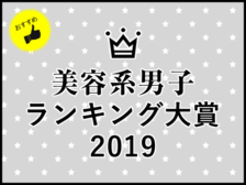 【使って良かった】メンズコスメ大賞2019(ランキング/口コミ)