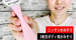 【先行体験】ニッケン3枚刃ボディ用かみそりは敏感肌におすすめ