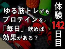 【体験142日目】ゆる筋トレでもプロテインを「毎日」飲めば効果がある?-00