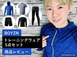 【ランキング1位】BOYZNトレーニングウェア メンズセットアップ-00