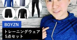 【ランキング1位】BOYZNトレーニングウェア メンズセットアップ