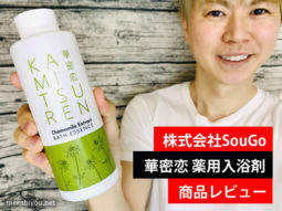 【販売本数300万本】カミツレエキス100% 華密恋薬用入浴剤-口コミ-00