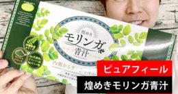 【90種類以上の栄養】スーパーフード「煌めきモリンガ青汁」口コミ