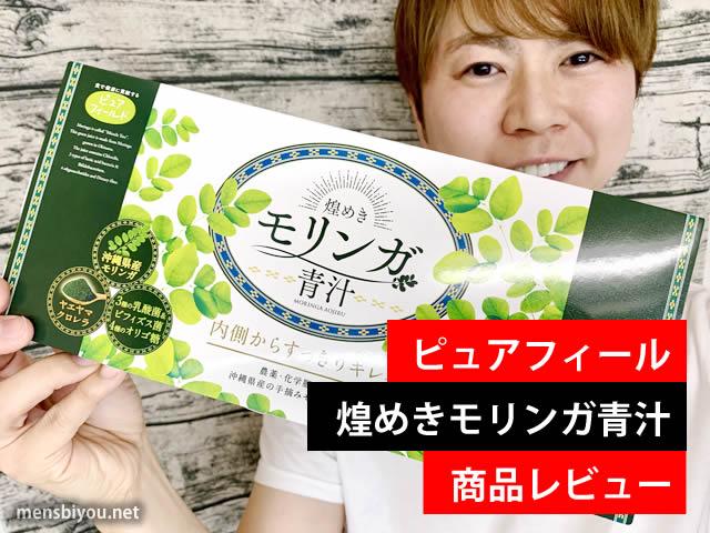 【90種類以上の栄養】スーパーフード「煌めきモリンガ青汁」口コミ-00