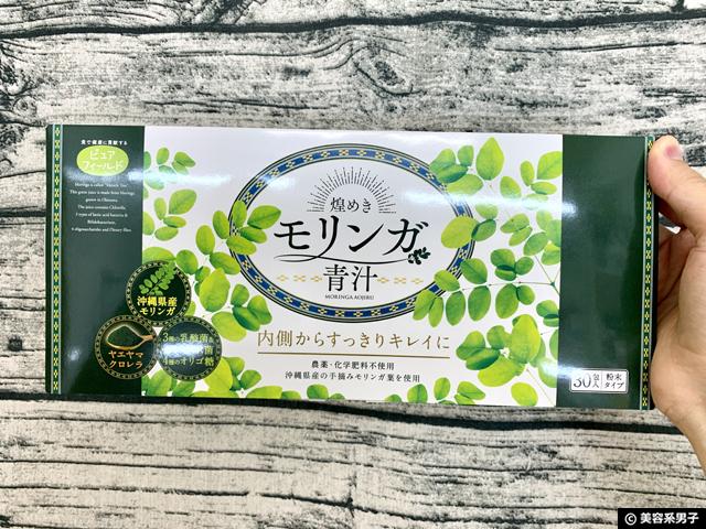 【90種類以上の栄養】スーパーフード「煌めきモリンガ青汁」口コミ-01