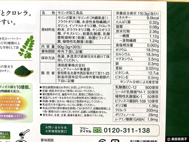 【90種類以上の栄養】スーパーフード「煌めきモリンガ青汁」口コミ-03