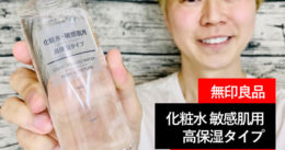 【話題】メンズなら無印良品 化粧水 敏感肌用 高保湿タイプ で十分?