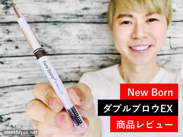 【おすすめ】メンズにも簡単「ニューボーン ダブルブロウEX」眉ペン-00