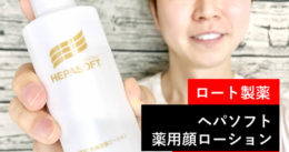 【保湿】ヘパリン類似物質「ヘパソフト 薬用顔ローション」口コミ