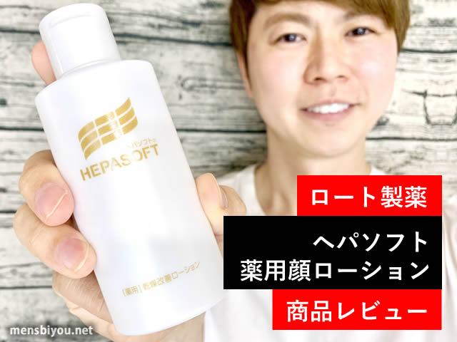 【保湿】ヘパリン類似物質「ヘパソフト 薬用顔ローション」口コミ-00