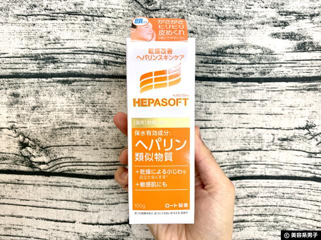 【保湿】ヘパリン類似物質「ヘパソフト 薬用顔ローション」口コミ-01