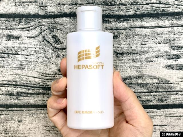 【保湿】ヘパリン類似物質「ヘパソフト 薬用顔ローション」口コミ-03