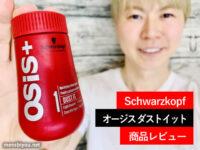 【パウダーワックス】シュワルツコフ オージス ダストイット-口コミ-00