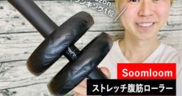 【amazonランキング1位】Soomloomストレッチ腹筋ローラーのやり方